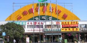 盘点云南昆明茶城,昆明茶叶市场哪个好?昆明茶叶市场有哪些?
