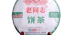 老同志9948生普饼海湾茶业邹炳良经典配方云南普洱茶生茶饼茶357g